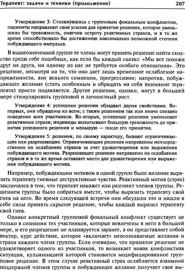 DJVU. Групповая психотерапия. Теория и практика. Ялом И. Страница 207. Читать онлайн