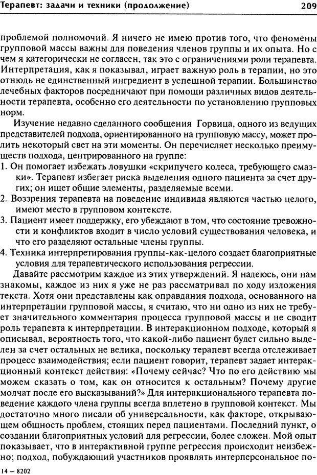 DJVU. Групповая психотерапия. Теория и практика. Ялом И. Страница 209. Читать онлайн