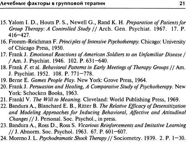 DJVU. Групповая психотерапия. Теория и практика. Ялом И. Страница 21. Читать онлайн