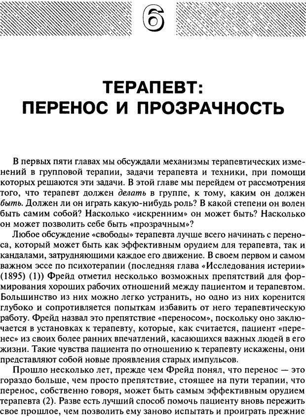 DJVU. Групповая психотерапия. Теория и практика. Ялом И. Страница 213. Читать онлайн