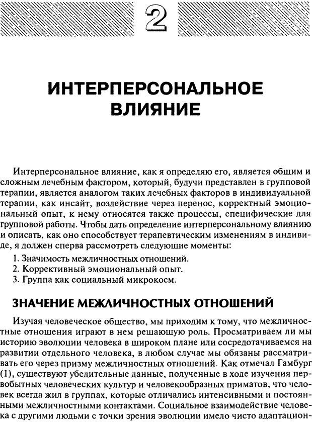 DJVU. Групповая психотерапия. Теория и практика. Ялом И. Страница 22. Читать онлайн