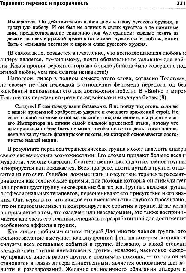 DJVU. Групповая психотерапия. Теория и практика. Ялом И. Страница 221. Читать онлайн