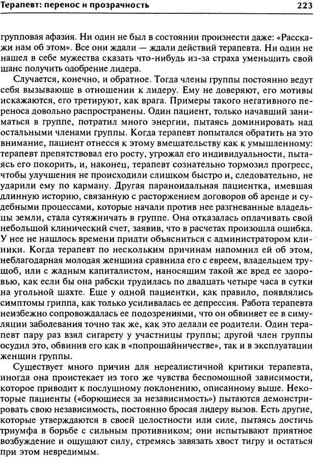 DJVU. Групповая психотерапия. Теория и практика. Ялом И. Страница 223. Читать онлайн