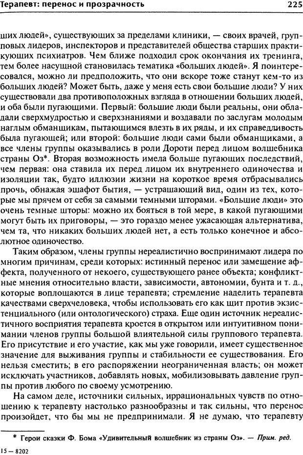 DJVU. Групповая психотерапия. Теория и практика. Ялом И. Страница 225. Читать онлайн