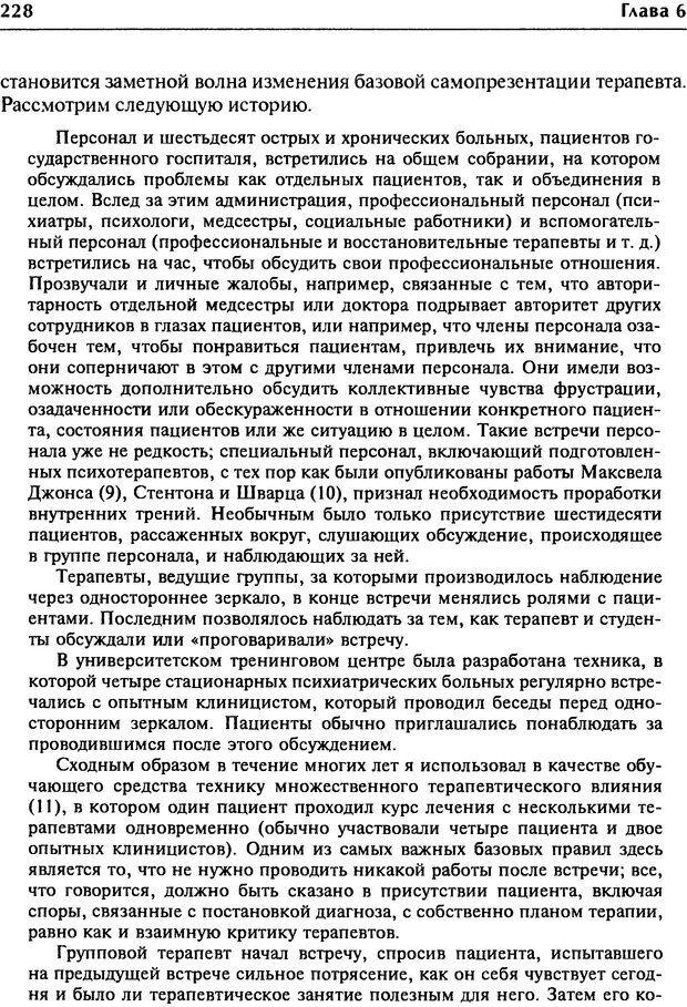 DJVU. Групповая психотерапия. Теория и практика. Ялом И. Страница 228. Читать онлайн