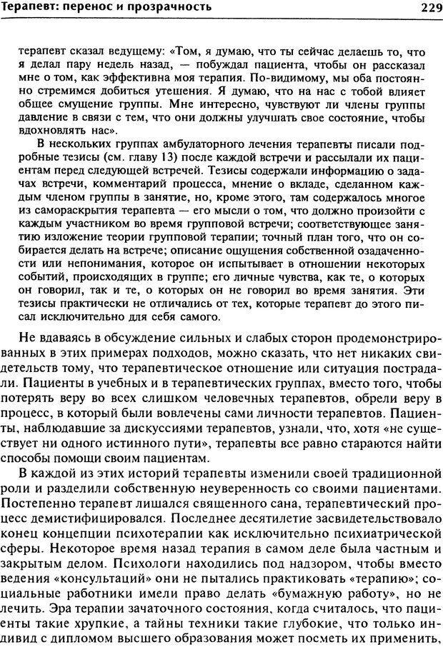 DJVU. Групповая психотерапия. Теория и практика. Ялом И. Страница 229. Читать онлайн