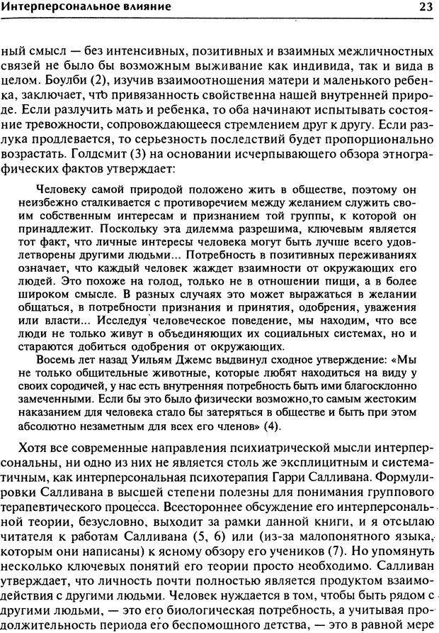 DJVU. Групповая психотерапия. Теория и практика. Ялом И. Страница 23. Читать онлайн