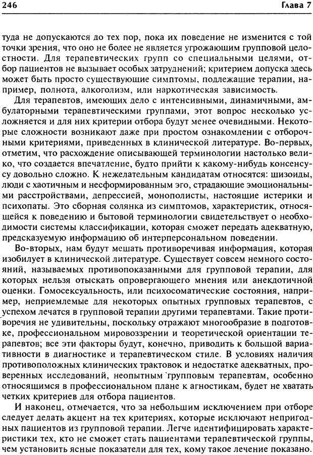 DJVU. Групповая психотерапия. Теория и практика. Ялом И. Страница 246. Читать онлайн