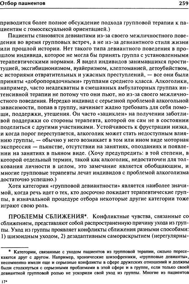 DJVU. Групповая психотерапия. Теория и практика. Ялом И. Страница 259. Читать онлайн