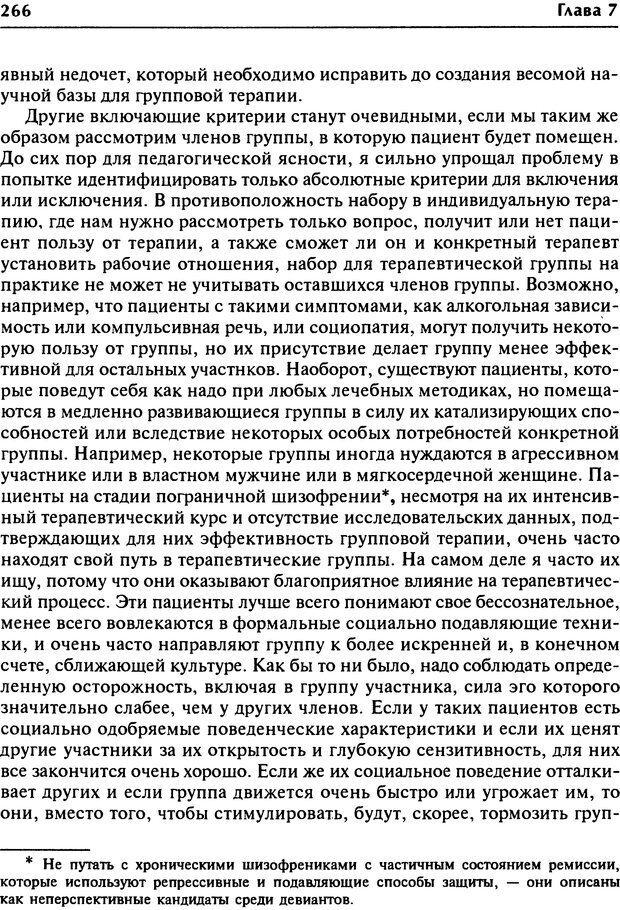 DJVU. Групповая психотерапия. Теория и практика. Ялом И. Страница 266. Читать онлайн