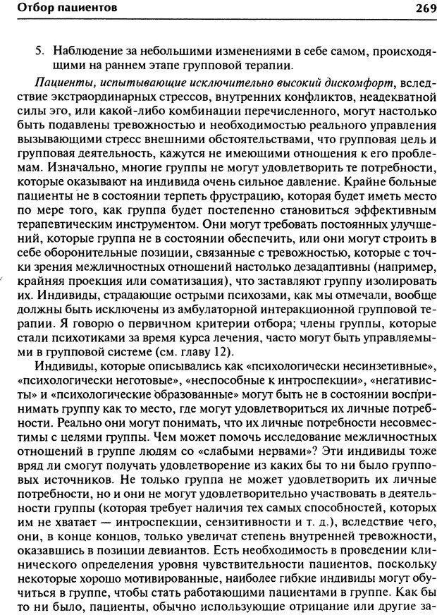 DJVU. Групповая психотерапия. Теория и практика. Ялом И. Страница 269. Читать онлайн