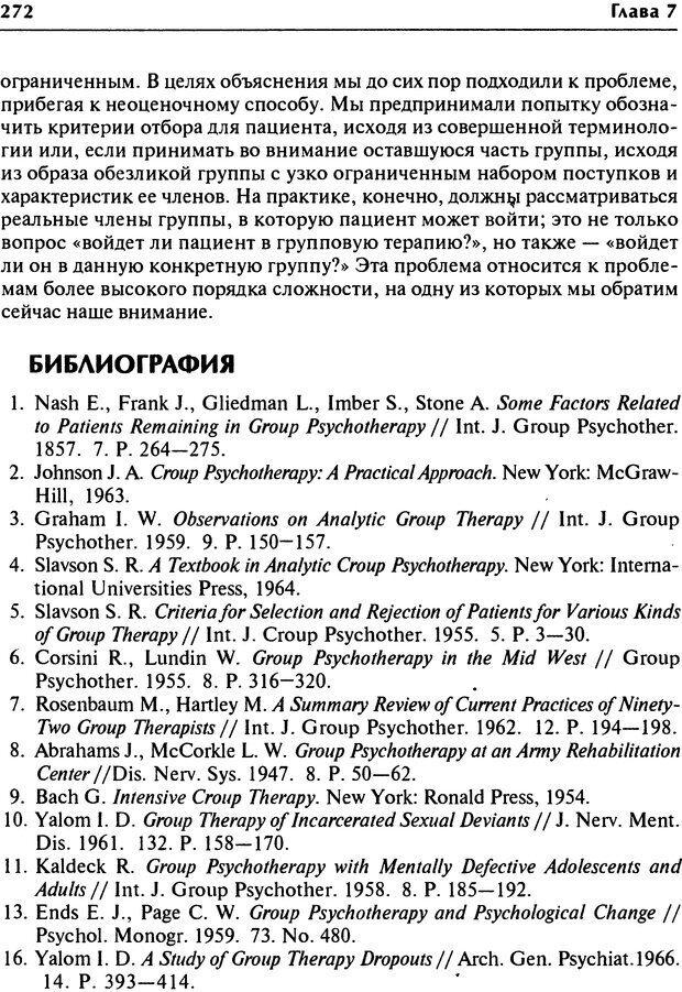 DJVU. Групповая психотерапия. Теория и практика. Ялом И. Страница 272. Читать онлайн