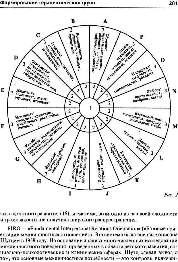 DJVU. Групповая психотерапия. Теория и практика. Ялом И. Страница 281. Читать онлайн