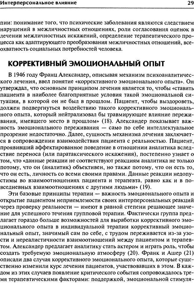 DJVU. Групповая психотерапия. Теория и практика. Ялом И. Страница 29. Читать онлайн