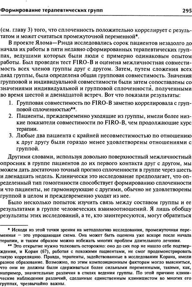 DJVU. Групповая психотерапия. Теория и практика. Ялом И. Страница 295. Читать онлайн