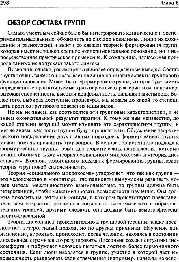 DJVU. Групповая психотерапия. Теория и практика. Ялом И. Страница 298. Читать онлайн