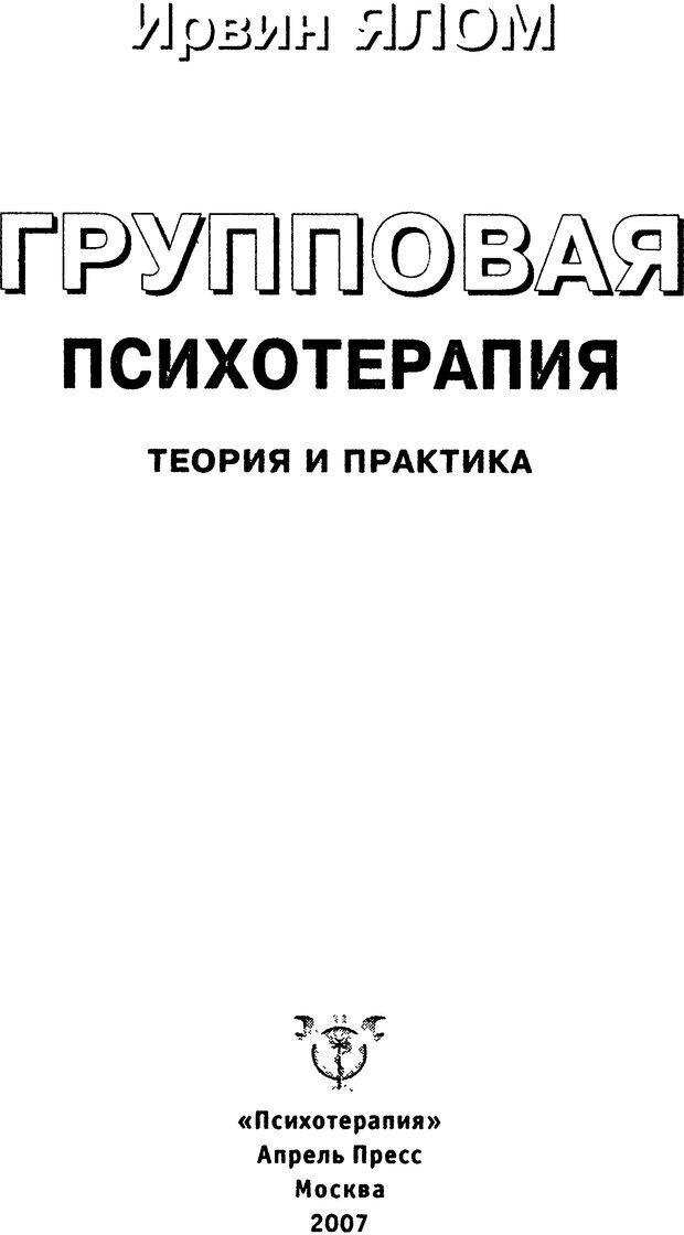 DJVU. Групповая психотерапия. Теория и практика. Ялом И. Страница 3. Читать онлайн