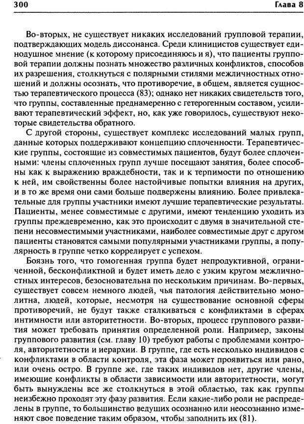 DJVU. Групповая психотерапия. Теория и практика. Ялом И. Страница 300. Читать онлайн