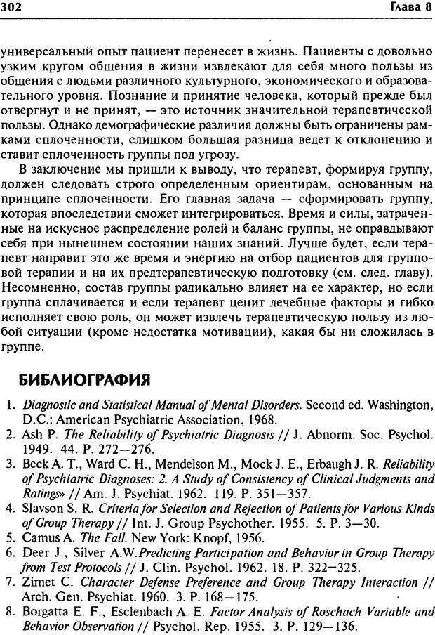 DJVU. Групповая психотерапия. Теория и практика. Ялом И. Страница 302. Читать онлайн