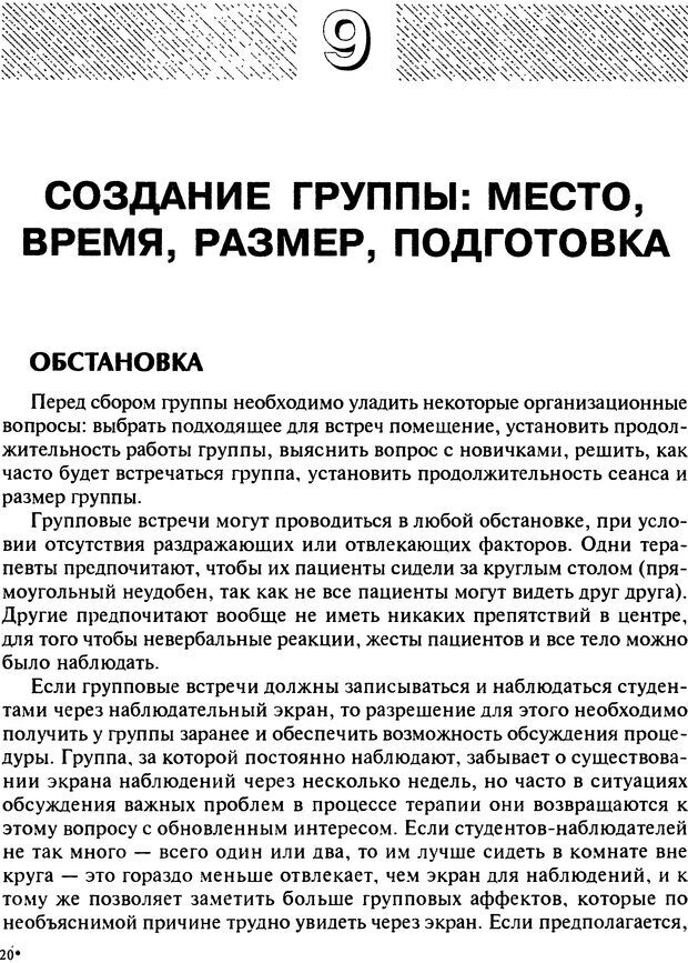 DJVU. Групповая психотерапия. Теория и практика. Ялом И. Страница 307. Читать онлайн