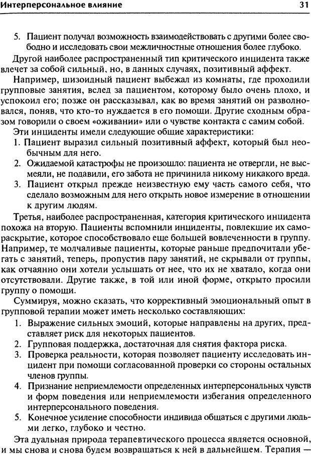 DJVU. Групповая психотерапия. Теория и практика. Ялом И. Страница 31. Читать онлайн