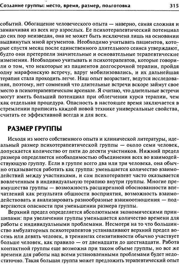DJVU. Групповая психотерапия. Теория и практика. Ялом И. Страница 315. Читать онлайн