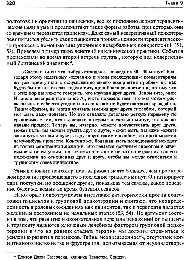 DJVU. Групповая психотерапия. Теория и практика. Ялом И. Страница 328. Читать онлайн