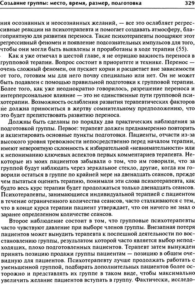 DJVU. Групповая психотерапия. Теория и практика. Ялом И. Страница 329. Читать онлайн