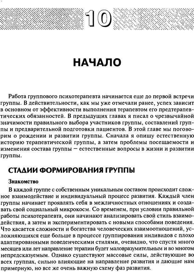 DJVU. Групповая психотерапия. Теория и практика. Ялом И. Страница 333. Читать онлайн