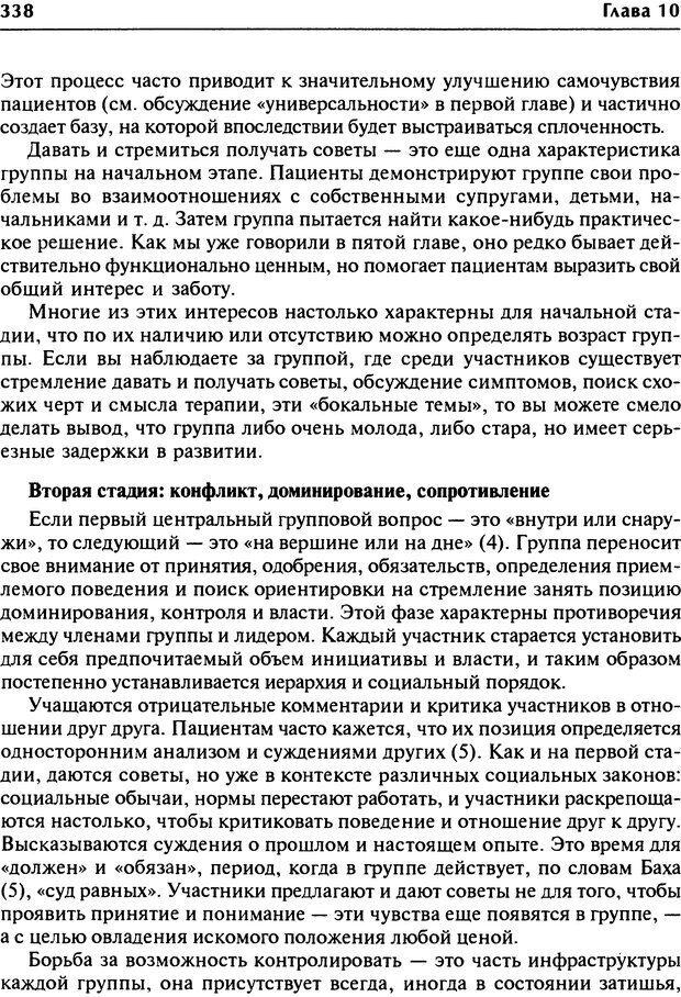 DJVU. Групповая психотерапия. Теория и практика. Ялом И. Страница 338. Читать онлайн