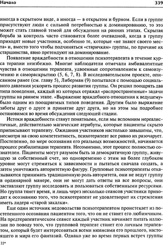 DJVU. Групповая психотерапия. Теория и практика. Ялом И. Страница 339. Читать онлайн