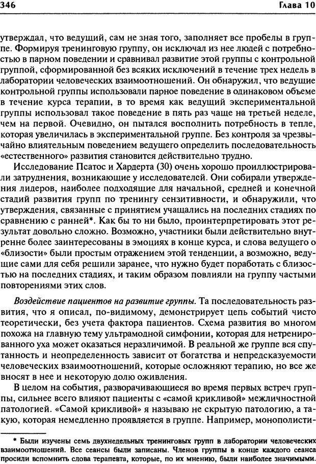 DJVU. Групповая психотерапия. Теория и практика. Ялом И. Страница 346. Читать онлайн
