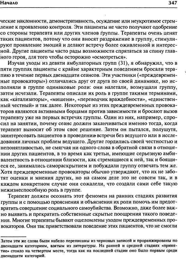 DJVU. Групповая психотерапия. Теория и практика. Ялом И. Страница 347. Читать онлайн