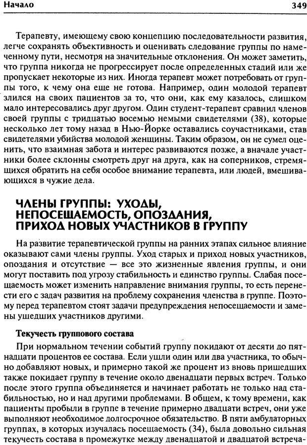 DJVU. Групповая психотерапия. Теория и практика. Ялом И. Страница 349. Читать онлайн