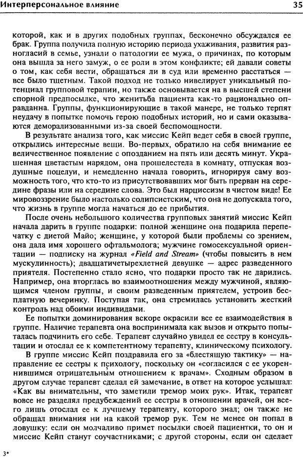 DJVU. Групповая психотерапия. Теория и практика. Ялом И. Страница 35. Читать онлайн