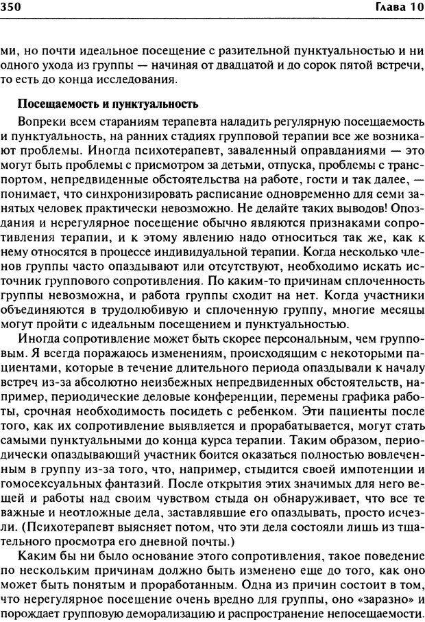 DJVU. Групповая психотерапия. Теория и практика. Ялом И. Страница 350. Читать онлайн