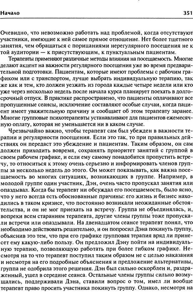 DJVU. Групповая психотерапия. Теория и практика. Ялом И. Страница 351. Читать онлайн