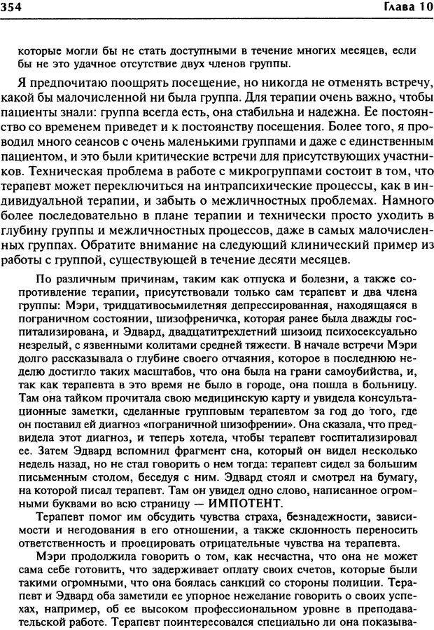 DJVU. Групповая психотерапия. Теория и практика. Ялом И. Страница 354. Читать онлайн