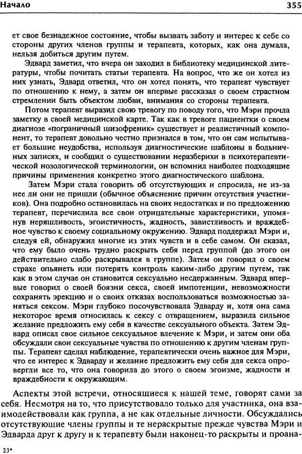 DJVU. Групповая психотерапия. Теория и практика. Ялом И. Страница 355. Читать онлайн