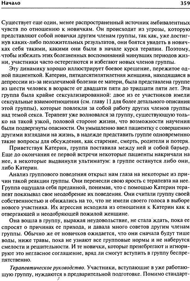 DJVU. Групповая психотерапия. Теория и практика. Ялом И. Страница 359. Читать онлайн