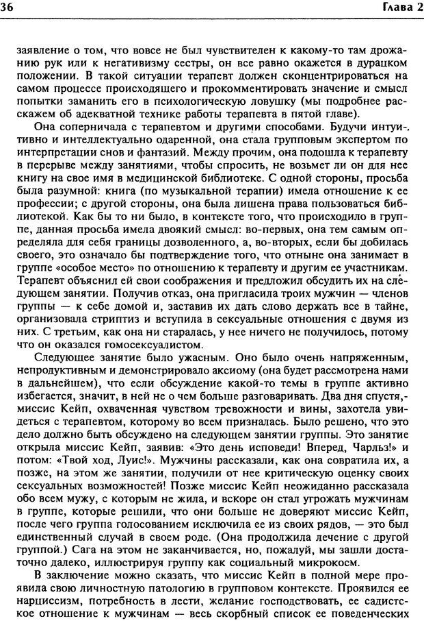 DJVU. Групповая психотерапия. Теория и практика. Ялом И. Страница 36. Читать онлайн