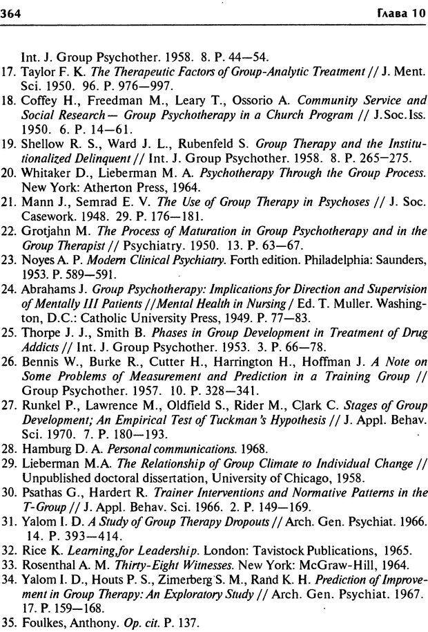 DJVU. Групповая психотерапия. Теория и практика. Ялом И. Страница 364. Читать онлайн