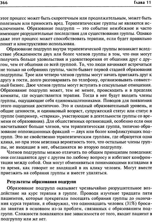 DJVU. Групповая психотерапия. Теория и практика. Ялом И. Страница 366. Читать онлайн