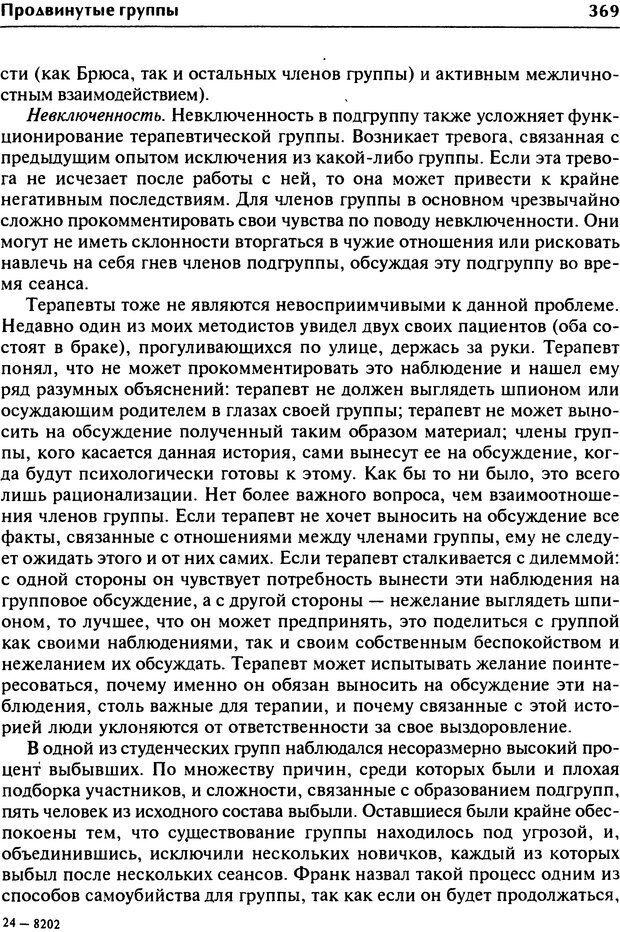 DJVU. Групповая психотерапия. Теория и практика. Ялом И. Страница 369. Читать онлайн