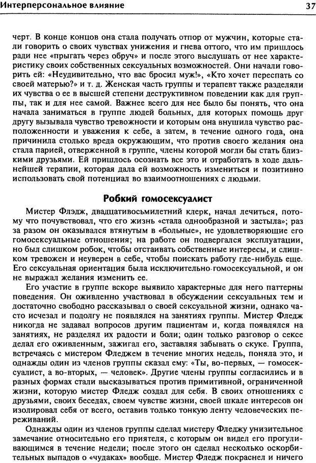DJVU. Групповая психотерапия. Теория и практика. Ялом И. Страница 37. Читать онлайн