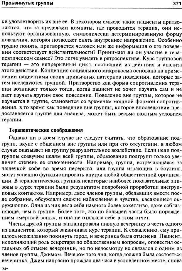 DJVU. Групповая психотерапия. Теория и практика. Ялом И. Страница 371. Читать онлайн