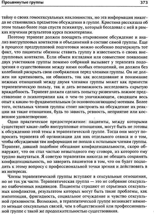 DJVU. Групповая психотерапия. Теория и практика. Ялом И. Страница 373. Читать онлайн