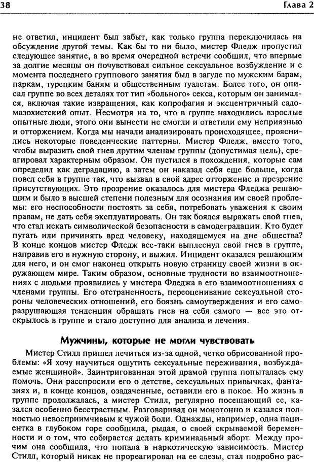 DJVU. Групповая психотерапия. Теория и практика. Ялом И. Страница 38. Читать онлайн