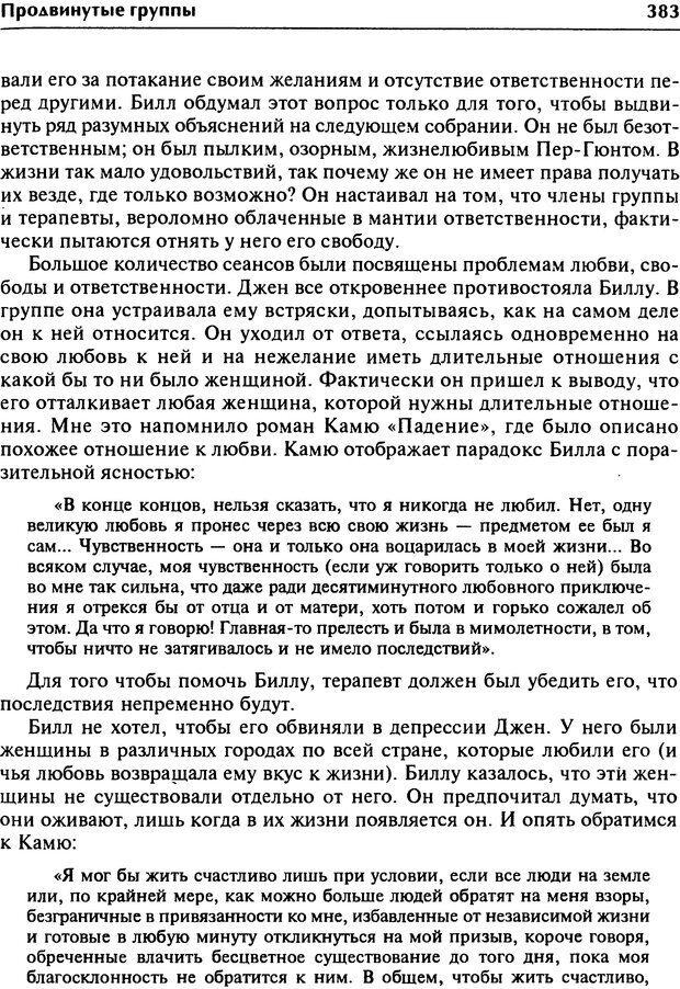 DJVU. Групповая психотерапия. Теория и практика. Ялом И. Страница 383. Читать онлайн
