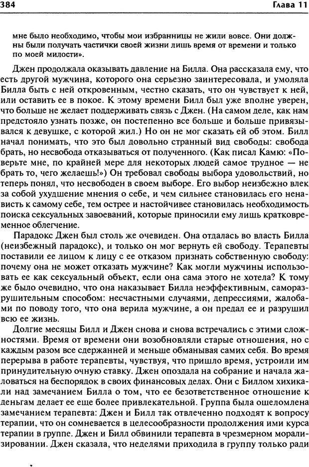 DJVU. Групповая психотерапия. Теория и практика. Ялом И. Страница 384. Читать онлайн